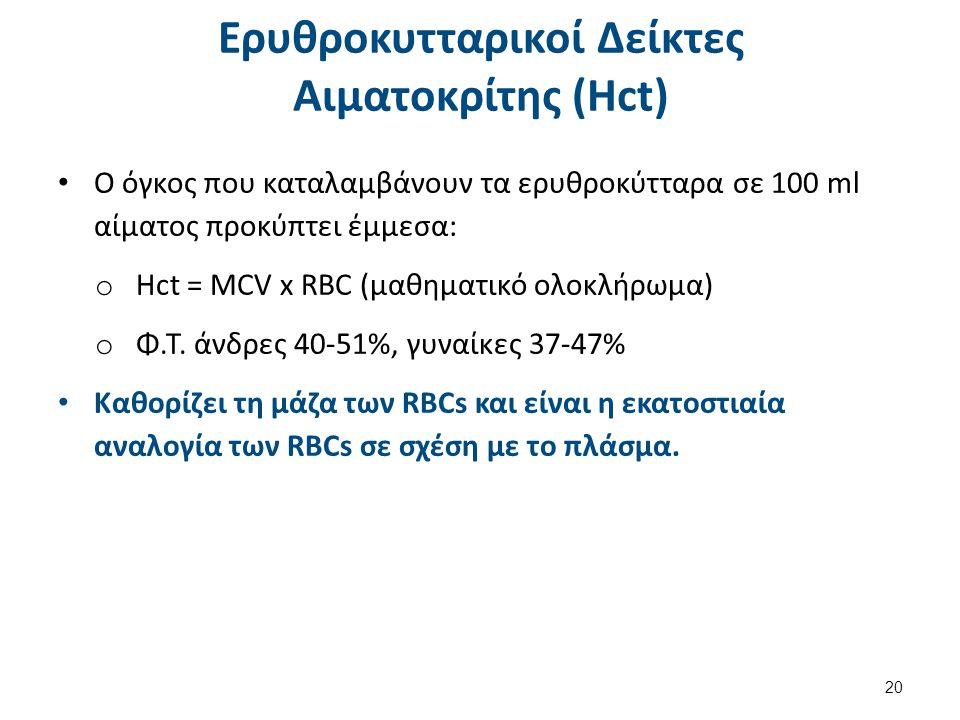 Ερυθροκυτταρικοί Δείκτες Αιματοκρίτης (Hct) Ο όγκος που καταλαμβάνουν τα ερυθροκύτταρα σε 100 ml αίματος προκύπτει έμμεσα: o Hct = MCV x RBC (μαθηματι