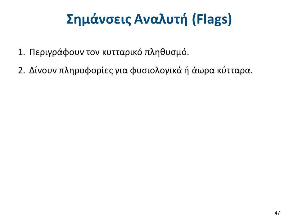 Σημάνσεις Αναλυτή (Flags) 1.Περιγράφουν τον κυτταρικό πληθυσμό. 2.Δίνουν πληροφορίες για φυσιολογικά ή άωρα κύτταρα. 47