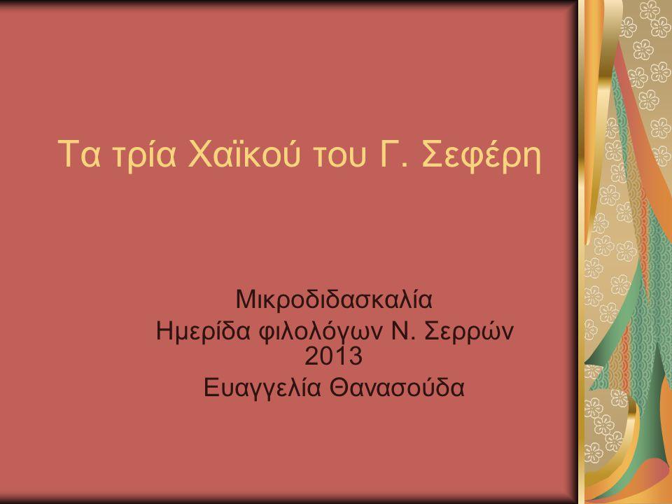 Τα τρία Χαϊκού του Γ. Σεφέρη Μικροδιδασκαλία Ημερίδα φιλολόγων Ν. Σερρών 2013 Ευαγγελία Θανασούδα