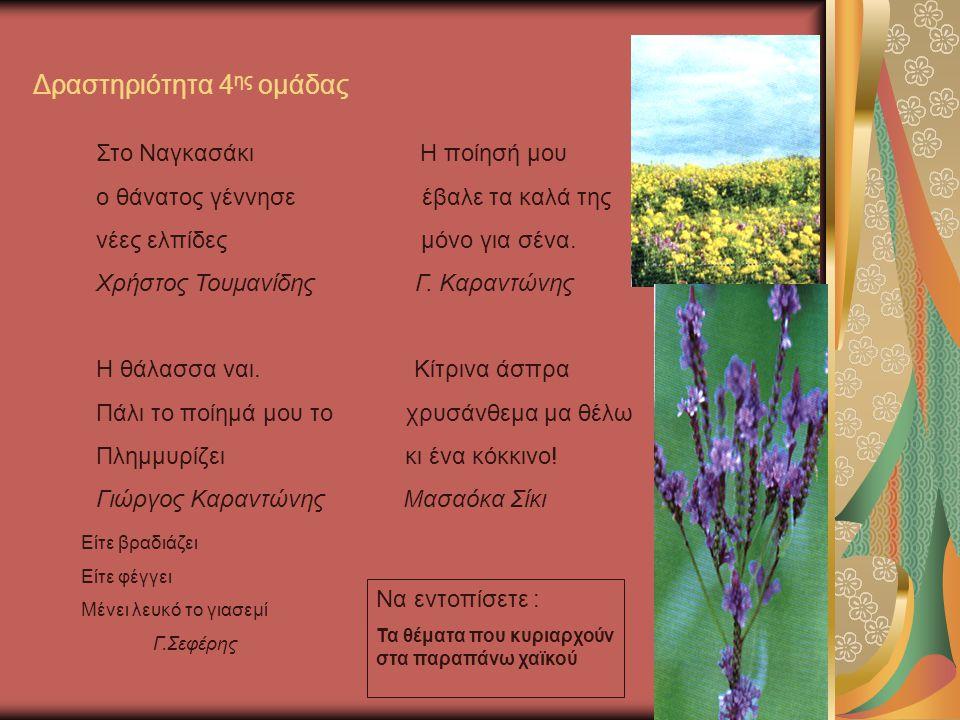 11 Δραστηριότητα 4 ης ομάδας Στο Ναγκασάκι Η ποίησή μου ο θάνατος γέννησε έβαλε τα καλά της νέες ελπίδες μόνο για σένα.