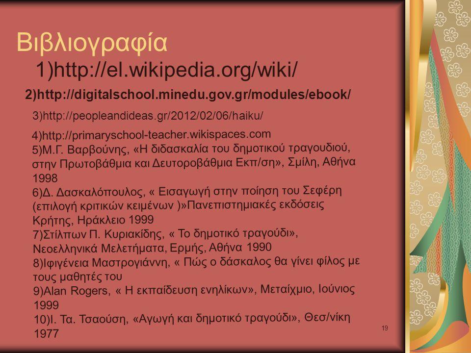 19 Βιβλιογραφία 1)http://el.wikipedia.org/wiki/ 2)http://digitalschool.minedu.gov.gr/modules/ebook/ 3)http://peopleandideas.gr/2012/02/06/haiku/ 4)http://primaryschool-teacher.wikispaces.com 5)Μ.Γ.