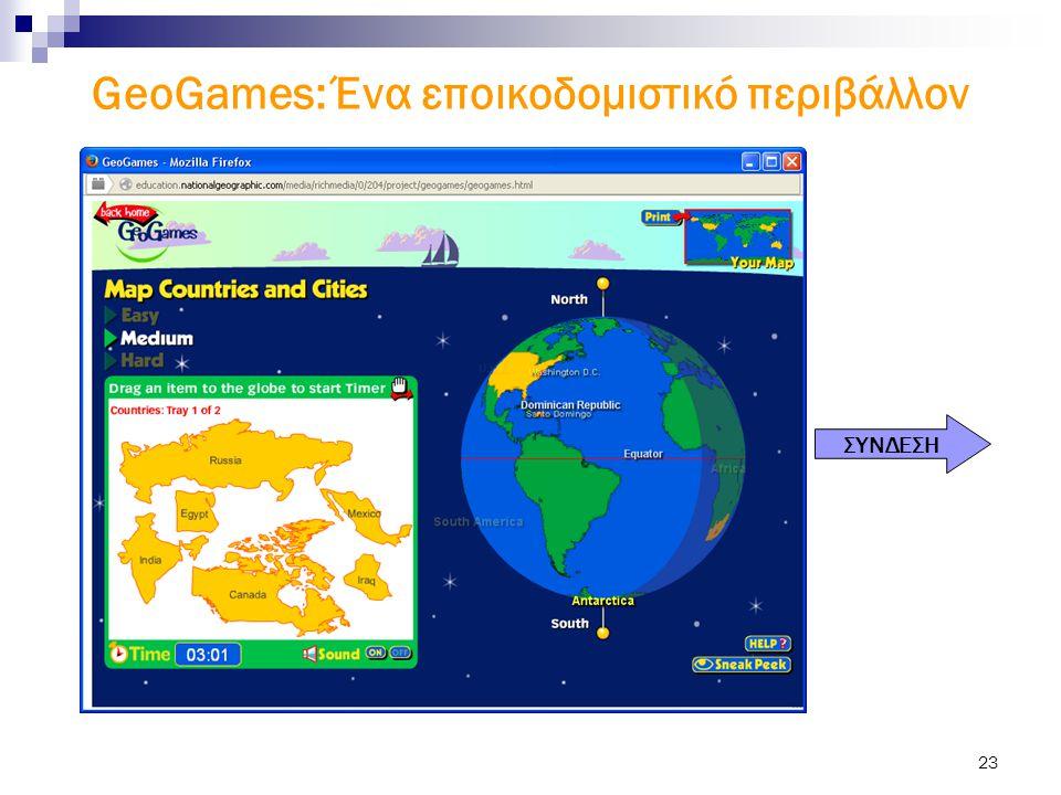23 GeoGames: Ένα εποικοδομιστικό περιβάλλον ΣΥΝΔΕΣΗ