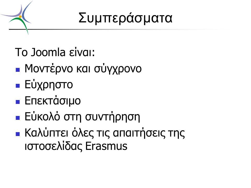 Συμπεράσματα Το Joomla είναι: Μοντέρνο και σύγχρονο Εύχρηστο Επεκτάσιμο Εύκολό στη συντήρηση Καλύπτει όλες τις απαιτήσεις της ιστοσελίδας Erasmus