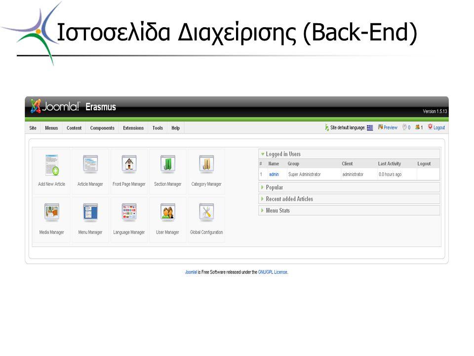 Ιστοσελίδα Διαχείρισης (Back-End)
