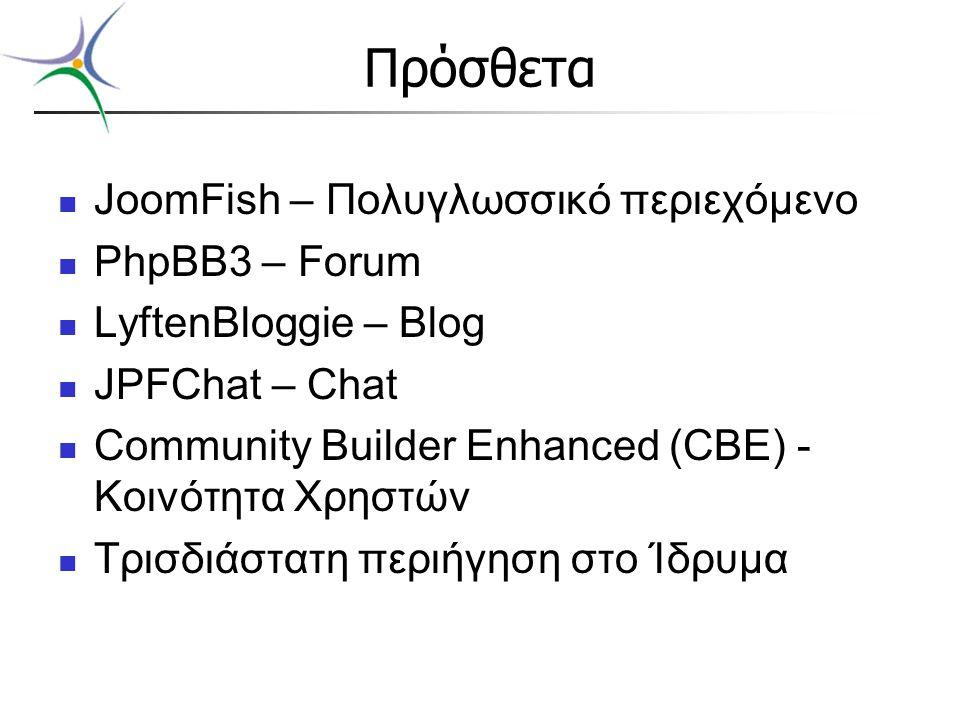 Πρόσθετα JoomFish – Πολυγλωσσικό περιεχόμενο PhpBB3 – Forum LyftenBloggie – Blog JPFChat – Chat Community Builder Enhanced (CBE) - Κοινότητα Χρηστών Τρισδιάστατη περιήγηση στο Ίδρυμα