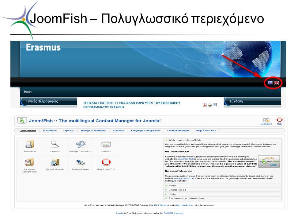 JoomFish – Πολυγλωσσικό περιεχόμενο