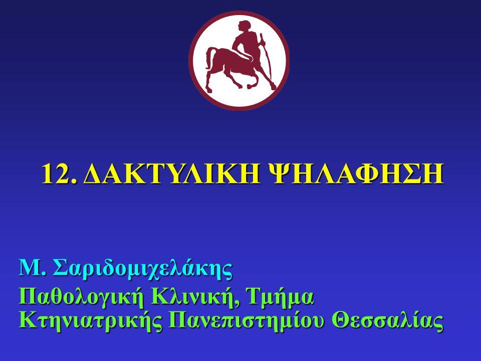 Μ. Σαριδομιχελάκης Παθολογική Κλινική, Τμήμα Κτηνιατρικής Πανεπιστημίου Θεσσαλίας 12. ΔΑΚΤΥΛΙΚΗ ΨΗΛΑΦΗΣΗ