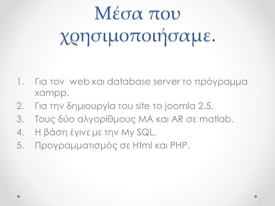 Μέσα που χρησιμοποιήσαμε. 1.Για τον web και database server το πρόγραμμα xampp.
