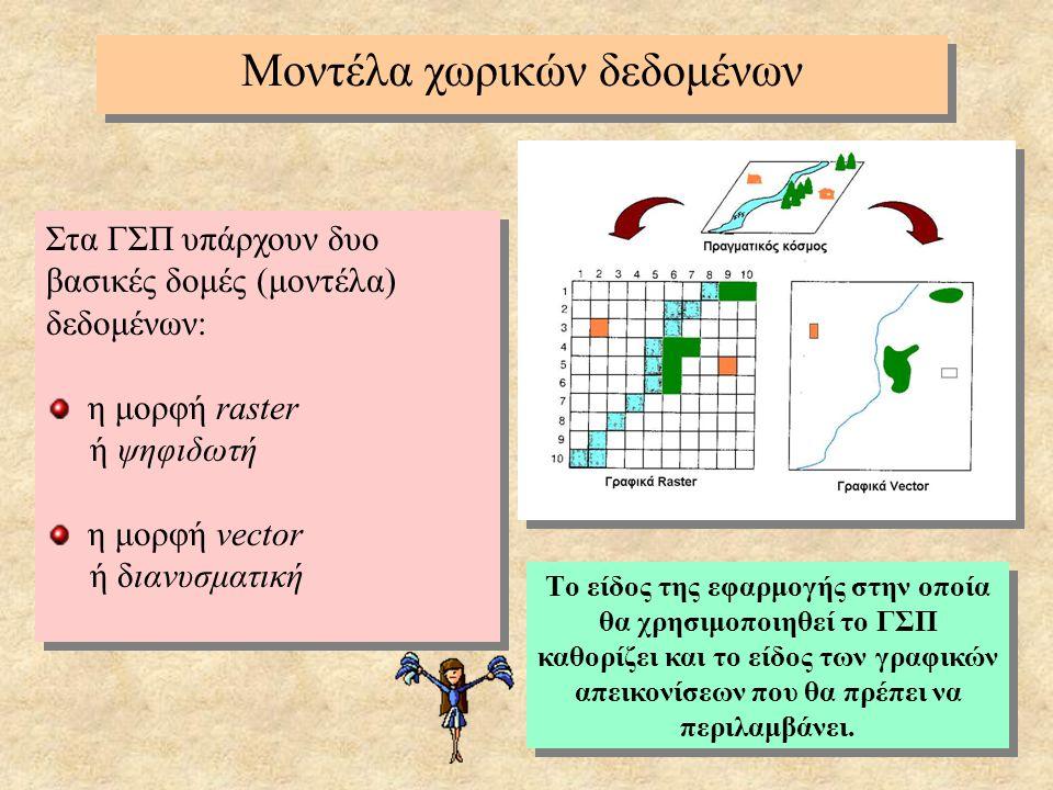 3 Στα ΓΣΠ υπάρχουν δυο βασικές δομές (μοντέλα) δεδομένων: η μορφή raster ή ψηφιδωτή η μορφή vector ή διανυσματική Στα ΓΣΠ υπάρχουν δυο βασικές δομές (