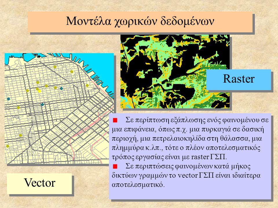 4 Μοντέλα χωρικών δεδομένων Vector Raster Σε περίπτωση εξάπλωσης ενός φαινομένου σε μια επιφάνεια, όπως π.χ. μια πυρκαγιά σε δασική περιοχή, μια πετρε