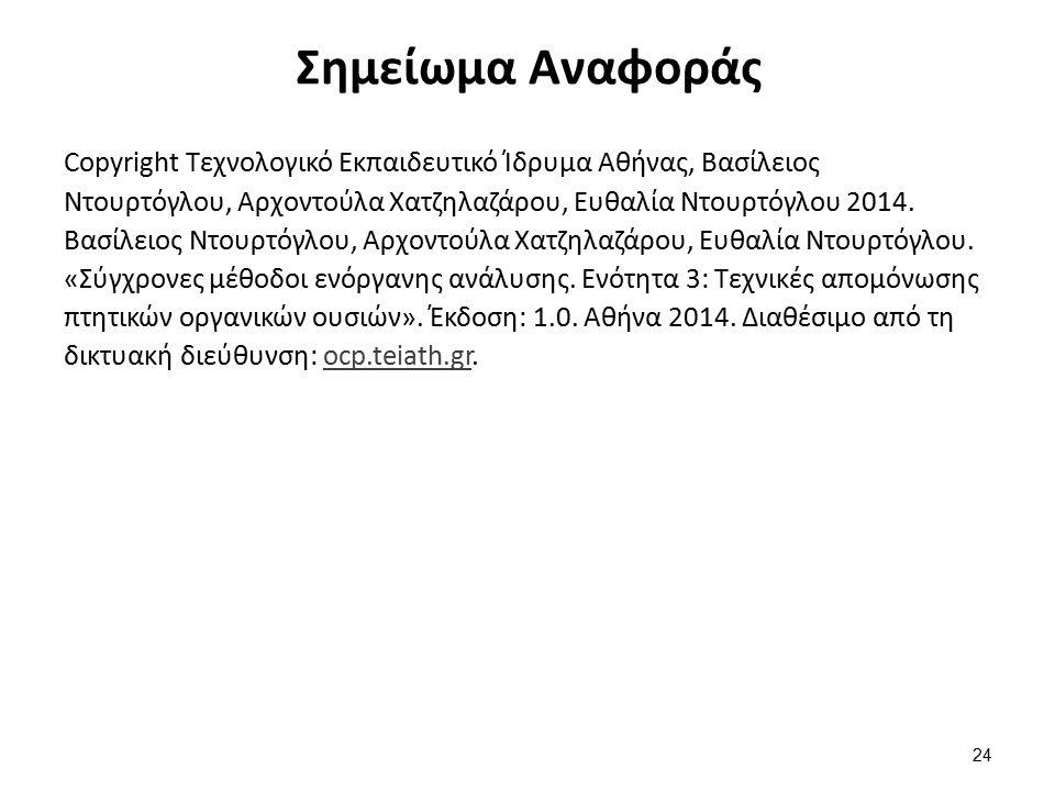 Σημείωμα Αναφοράς Copyright Τεχνολογικό Εκπαιδευτικό Ίδρυμα Αθήνας, Βασίλειος Ντουρτόγλου, Αρχοντούλα Χατζηλαζάρου, Ευθαλία Ντουρτόγλου 2014.