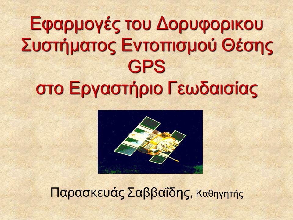 Εφαρμογές του Δορυφορικου Συστήματος Εντοπισμού Θέσης GPS στο Εργαστήριο Γεωδαισίας Παρασκευάς Σαββαΐδης, Καθηγητής