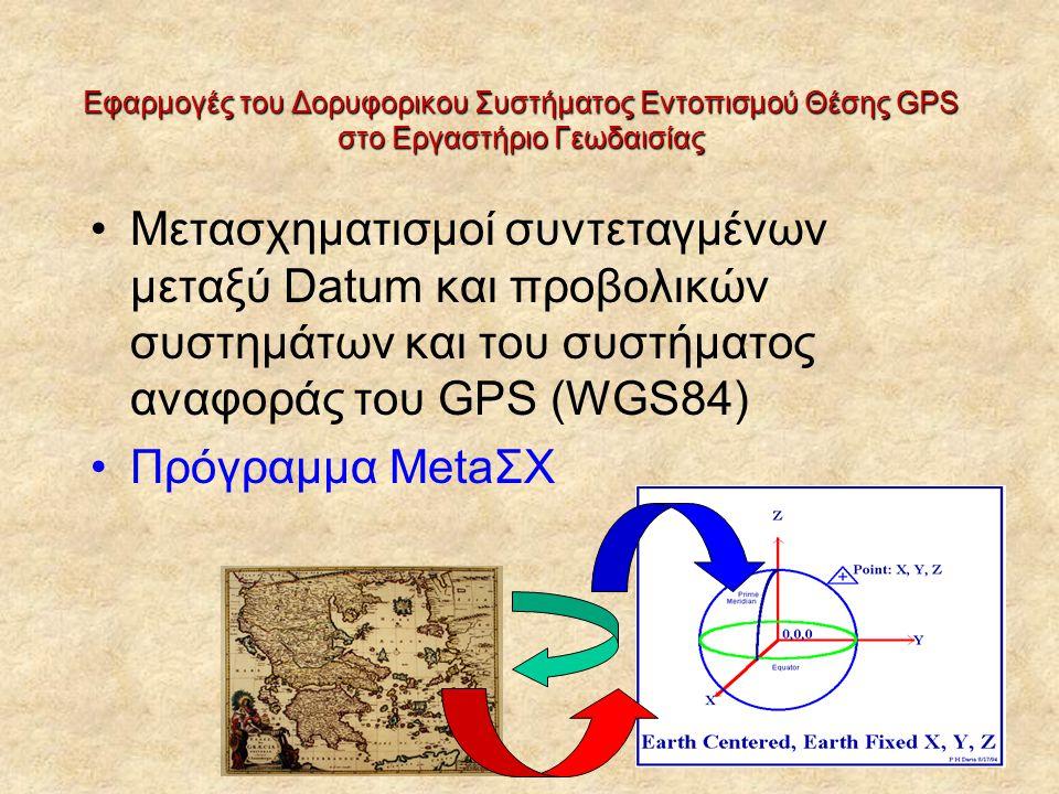 Εφαρμογές του Δορυφορικου Συστήματος Εντοπισμού Θέσης GPS στο Εργαστήριο Γεωδαισίας Μετασχηματισμοί συντεταγμένων μεταξύ Datum και προβολικών συστημάτ