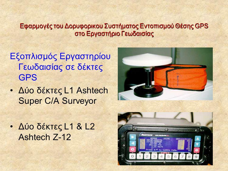 Εφαρμογές του Δορυφορικου Συστήματος Εντοπισμού Θέσης GPS στο Εργαστήριο Γεωδαισίας Εξοπλισμός Εργαστηρίου Γεωδαισίας σε δέκτες GPS Δύο δέκτες L1 Asht