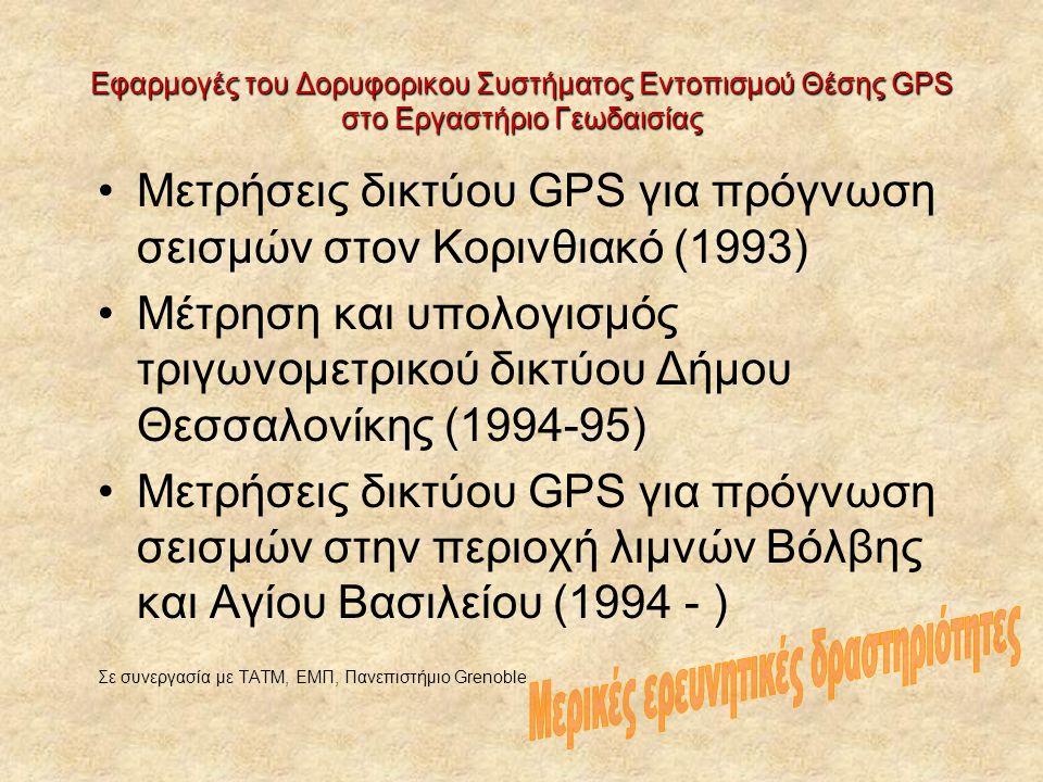 Εφαρμογές του Δορυφορικου Συστήματος Εντοπισμού Θέσης GPS στο Εργαστήριο Γεωδαισίας Μετρήσεις δικτύου GPS για πρόγνωση σεισμών στον Κορινθιακό (1993)