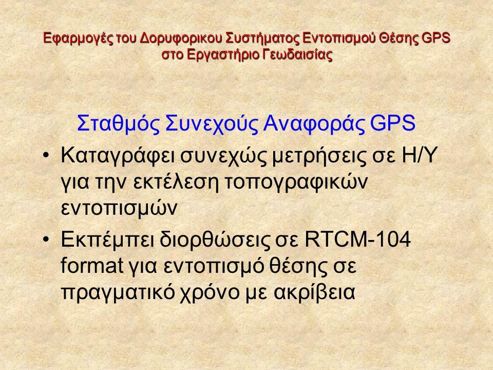 Σταθμός Συνεχούς Αναφοράς GPS Kαταγράφει συνεχώς μετρήσεις σε Η/Υ για την εκτέλεση τοπογραφικών εντοπισμών Εκπέμπει διορθώσεις σε RTCM-104 format για