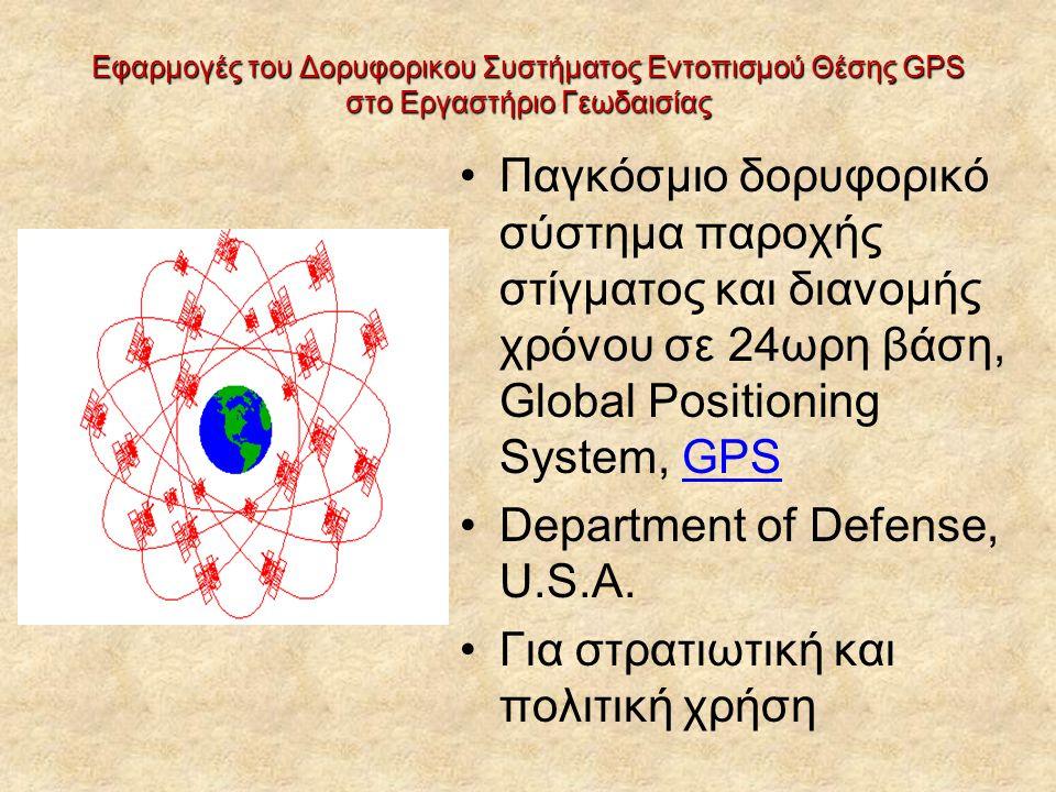 Εφαρμογές του Δορυφορικου Συστήματος Εντοπισμού Θέσης GPS στο Εργαστήριο Γεωδαισίας Παγκόσμιο δορυφορικό σύστημα παροχής στίγματος και διανομής χρόνου