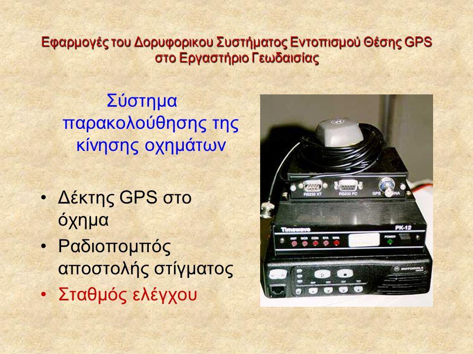 Εφαρμογές του Δορυφορικου Συστήματος Εντοπισμού Θέσης GPS στο Εργαστήριο Γεωδαισίας Σύστημα παρακολούθησης της κίνησης οχημάτων Δέκτης GPS στο όχημα Ρ