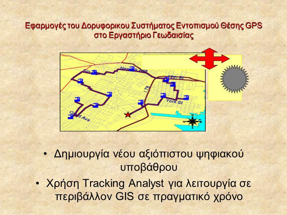 Εφαρμογές του Δορυφορικου Συστήματος Εντοπισμού Θέσης GPS στο Εργαστήριο Γεωδαισίας Δημιουργία νέου αξιόπιστου ψηφιακού υποβάθρου Χρήση Tracking Analy