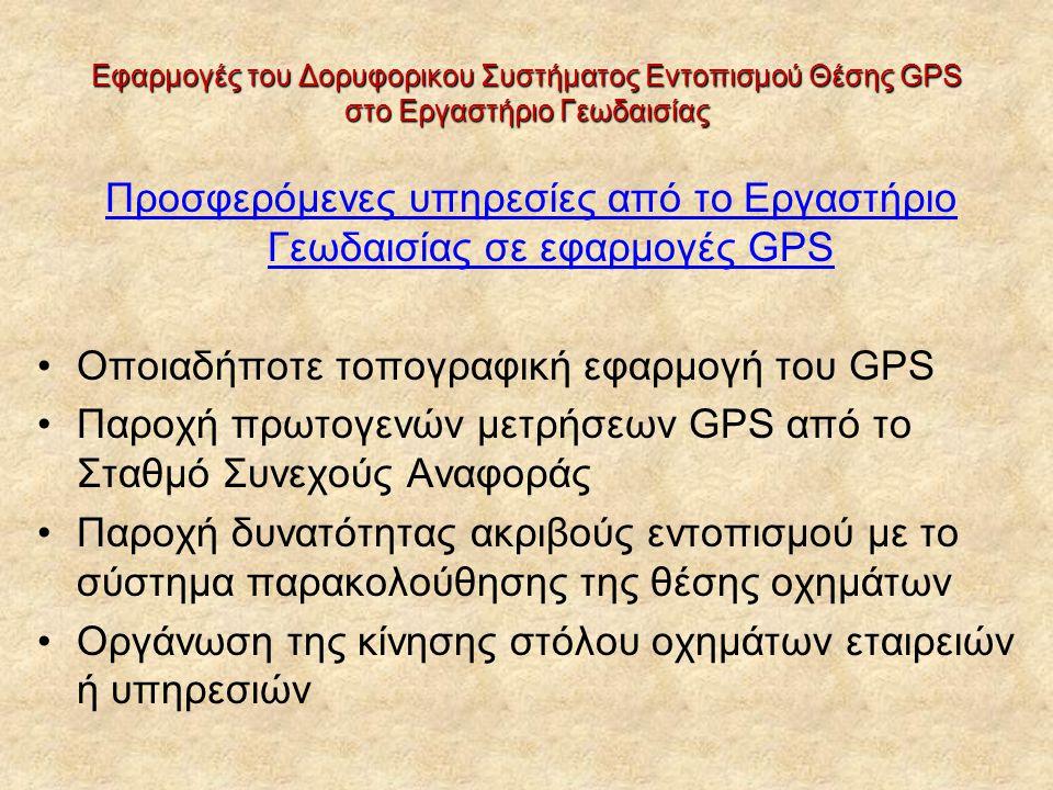 Εφαρμογές του Δορυφορικου Συστήματος Εντοπισμού Θέσης GPS στο Εργαστήριο Γεωδαισίας Προσφερόμενες υπηρεσίες από το Εργαστήριο Γεωδαισίας σε εφαρμογές