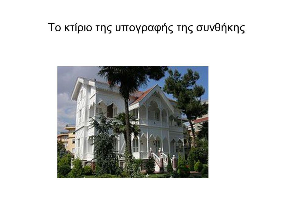 Το κτίριο της υπογραφής της συνθήκης