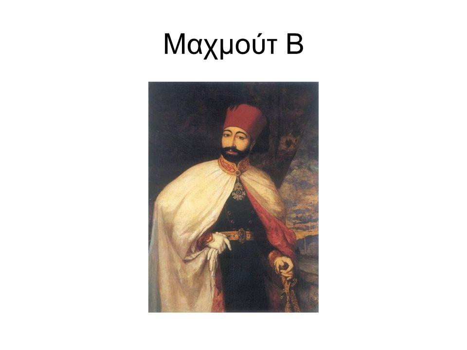 Ο Μαχμούτ με ευρωπαϊκά ρούχα - Μαυσωλείο