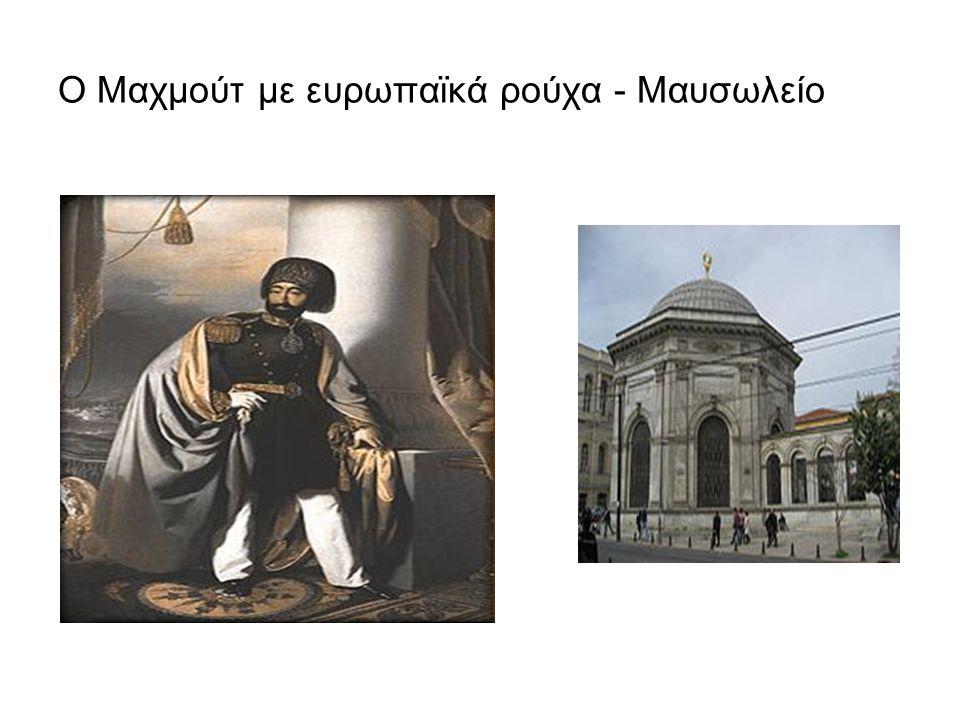 Αναθεώρηση της συνθήκης έγινε στο συνέδριο του Βερολίνου, που αποφάσισε τη διατήρηση όλων σχεδόν των νέων εδαφών που προσάρτησε η Ρωσία, την ενσωμάτωση στην Αυστροουγγαρία της Βοσνίας και της Ερζεγοβίνης, την οριστική ανεξαρτητοποίηση των βαλκανικών ηγεμονιών (Σερβίας, Ρουμανίας, Μαυροβουνίου) και την ίδρυση μιας μικρής αυτόνομης βουλγαρικής ηγεμονίας.