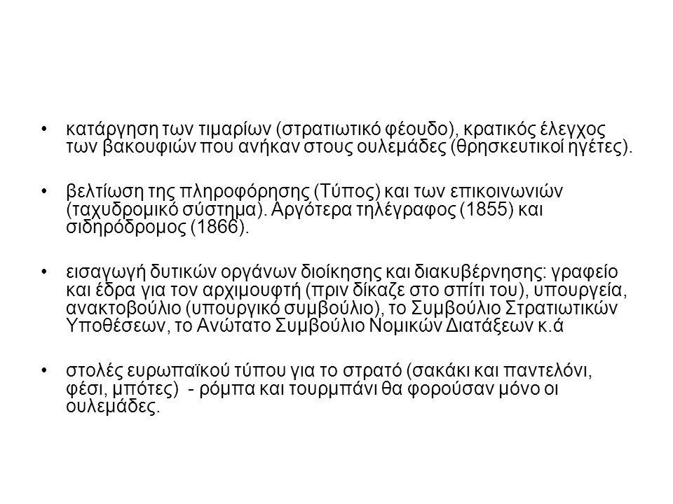 κατάργηση των τιμαρίων (στρατιωτικό φέουδο), κρατικός έλεγχος των βακουφιών που ανήκαν στους ουλεμάδες (θρησκευτικοί ηγέτες). βελτίωση της πληροφόρηση
