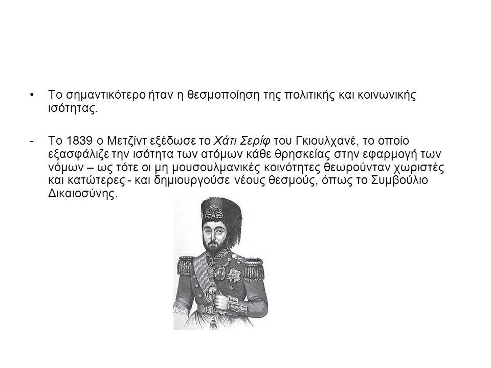 Το σημαντικότερο ήταν η θεσμοποίηση της πολιτικής και κοινωνικής ισότητας. -Το 1839 ο Μετζίντ εξέδωσε το Χάτι Σερίφ του Γκιουλχανέ, το οποίο εξασφάλιζ