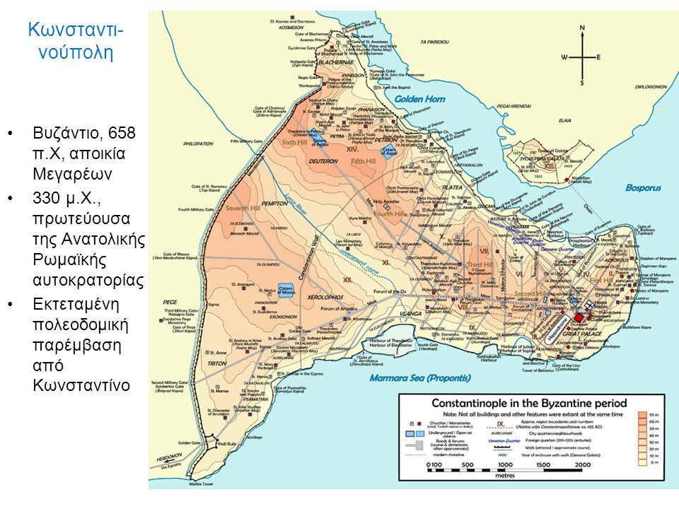 Κωνσταντι- νούπολη Βυζάντιο, 658 π.Χ, αποικία Μεγαρέων 330 μ.Χ., πρωτεύουσα της Ανατολικής Ρωμαϊκής αυτοκρατορίας Εκτεταμένη πολεοδομική παρέμβαση από