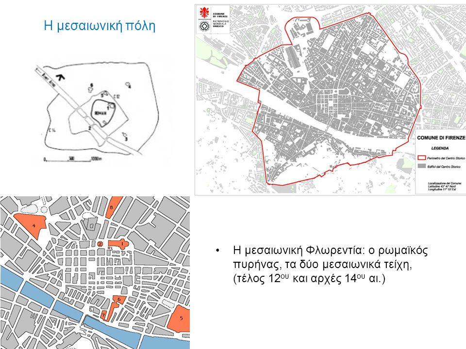Η μεσαιωνική πόλη Η μεσαιωνική Φλωρεντία: ο ρωμαϊκός πυρήνας, τα δύο μεσαιωνικά τείχη, (τέλος 12 ου και αρχές 14 ου αι.)
