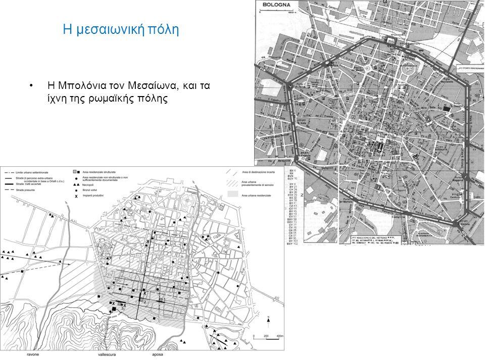 Η μεσαιωνική πόλη Η Μπολόνια τον Μεσαίωνα, και τα ίχνη της ρωμαϊκής πόλης