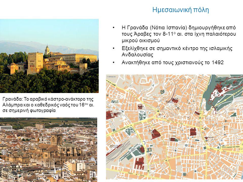 Ημεσαιωνική πόλη Η Γρανάδα (Νότια Ισπανία) δημιουργήθηκε από τους Άραβες τον 8-11 ο αι. στα ίχνη παλαιότερου μικρού οικισμού Εξελίχθηκε σε σημαντικό κ