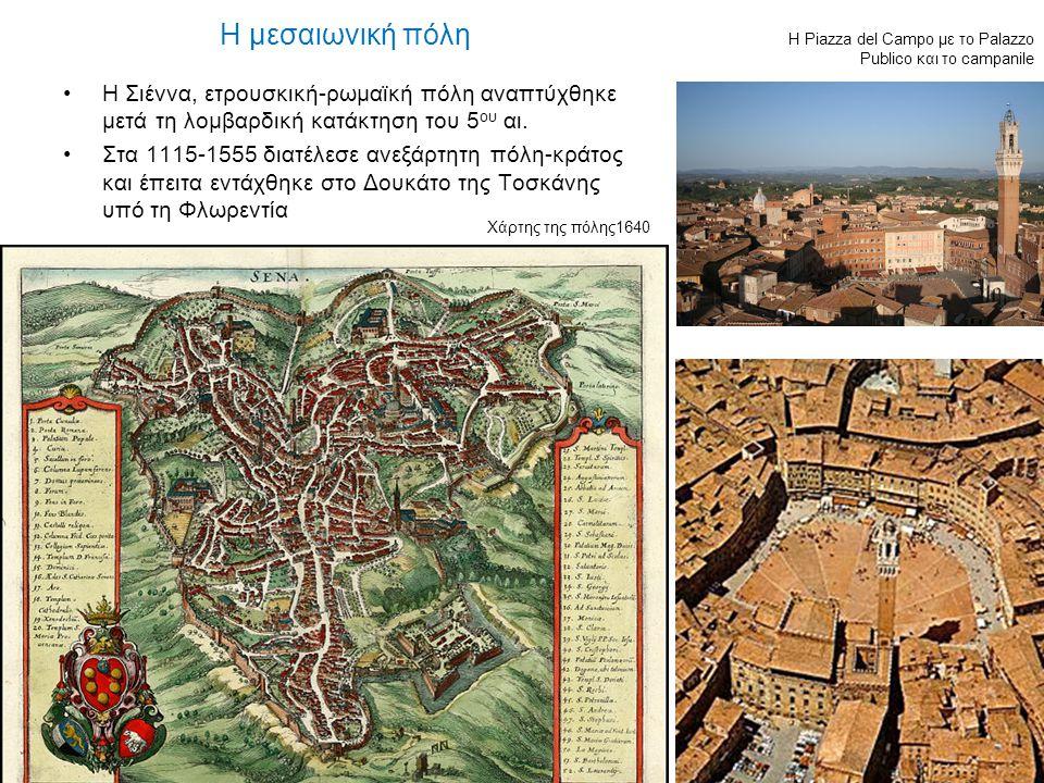 Η μεσαιωνική πόλη Η Σιέννα, ετρουσκική-ρωμαϊκή πόλη αναπτύχθηκε μετά τη λομβαρδική κατάκτηση του 5 ου αι. Στα 1115-1555 διατέλεσε ανεξάρτητη πόλη-κράτ