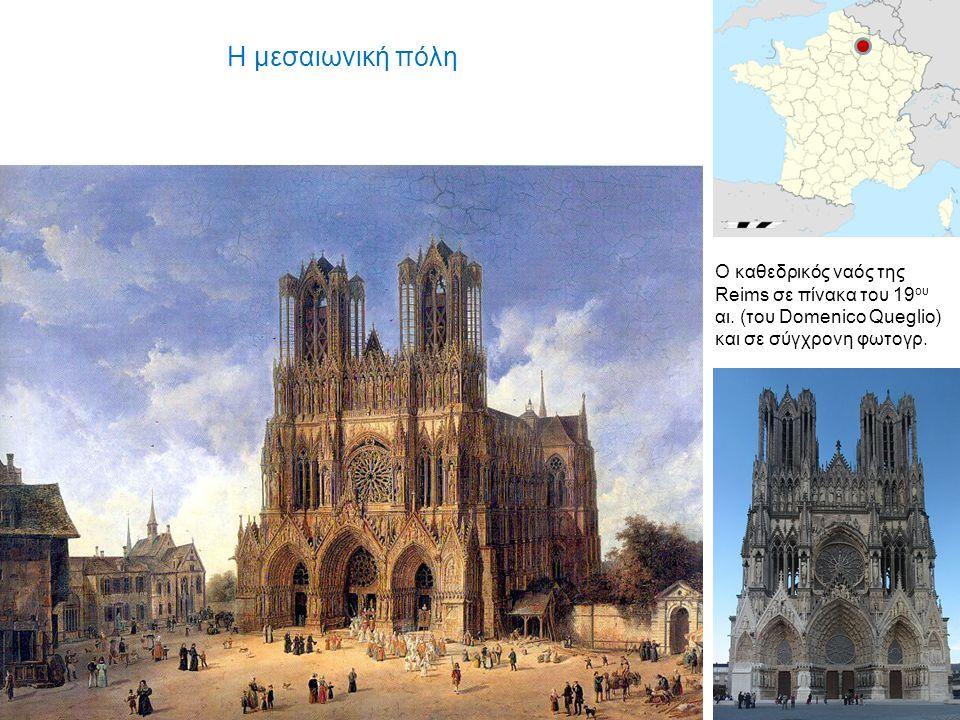 Η μεσαιωνική πόλη Ο καθεδρικός ναός της Reims σε πίνακα του 19 ου αι. (του Domenico Queglio) και σε σύγχρονη φωτογρ.