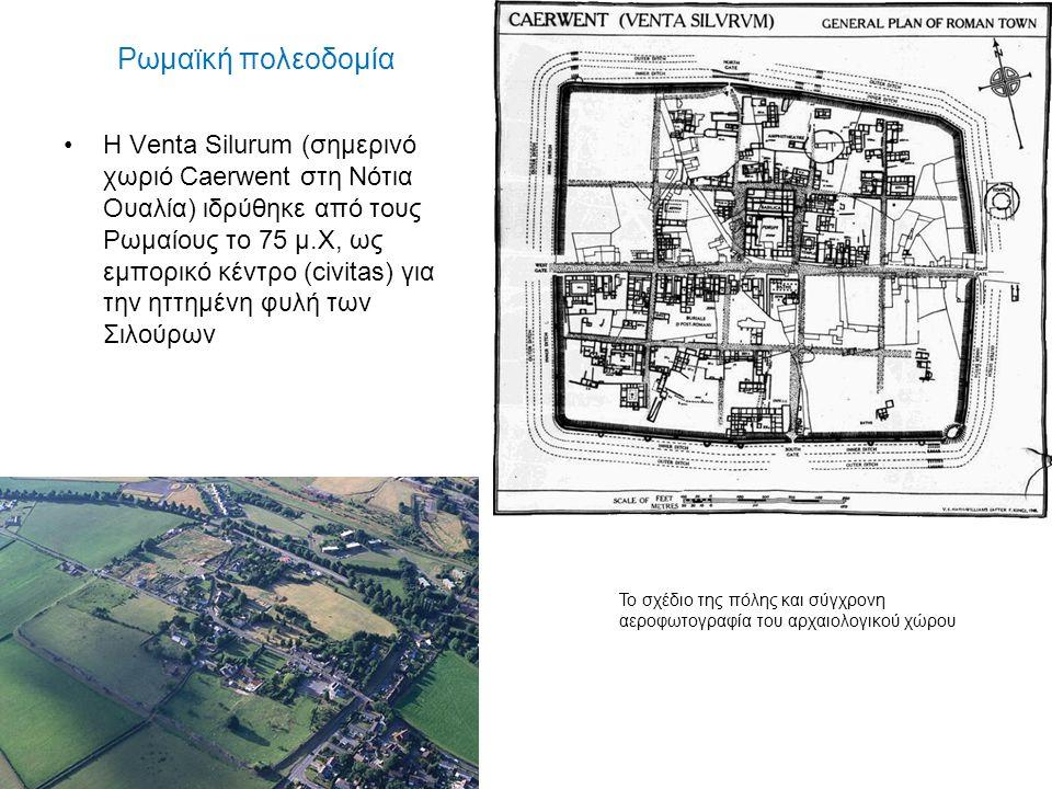 Ρωμαϊκή πολεοδομία Η Venta Silurum (σημερινό χωριό Caerwent στη Νότια Ουαλία) ιδρύθηκε από τους Ρωμαίους το 75 μ.Χ, ως εμπορικό κέντρο (civitas) για τ