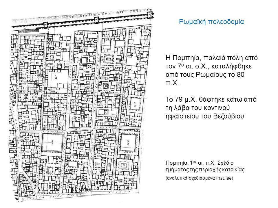 Ρωμαϊκή πολεοδομία Πομπηία, 1 ος αι. π.Χ. Σχέδιο τμήματος της περιοχής κατοικίας (αναλυτικά σχεδιασμένα insulae) H Πομπηία, παλαιά πόλη από τον 7 ο αι