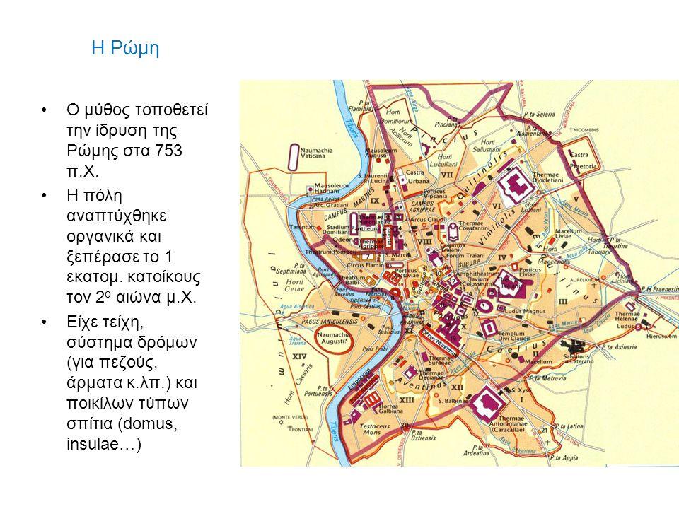 Η Ρώμη Στο κέντρο της πόλης βρίσκονταν τα fora (αγορές), οι βασιλικές και άλλα δημόσια κτίρια Τα σημαντικότερα τείχη της Ρώμης: του Σέρβιου Τούλιου, 6 ος αι.