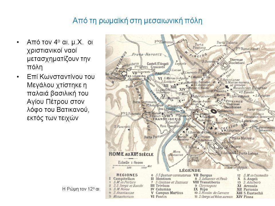 Από τη ρωμαϊκή στη μεσαιωνική πόλη Από τον 4 ο αι. μ.Χ. οι χριστιανικοί ναοί μετασχηματίζουν την πόλη Επί Κωνσταντίνου του Μεγάλου χτίστηκε η παλαιά β