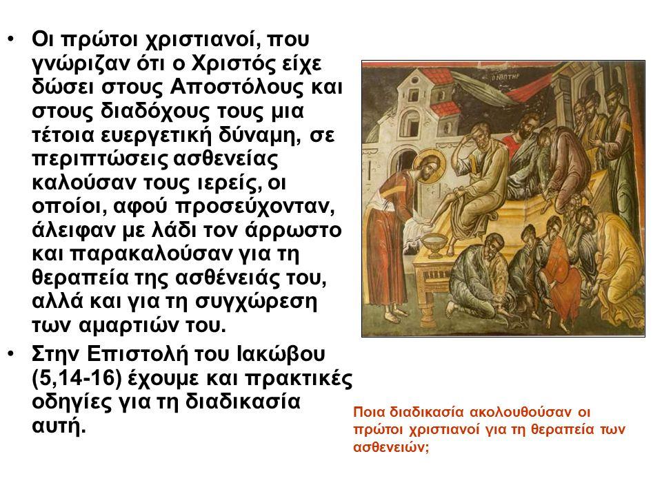 Οι πρώτοι χριστιανοί, που γνώριζαν ότι ο Χριστός είχε δώσει στους Αποστόλους και στους διαδόχους τους μια τέτοια ευεργετική δύναμη, σε περιπτώσεις ασθ
