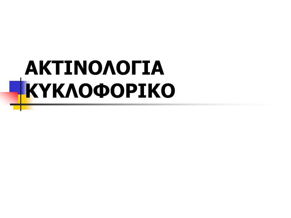 ΑKTINΟΛΟΓΙΑ ΚΥΚΛΟΦΟΡΙΚΟ