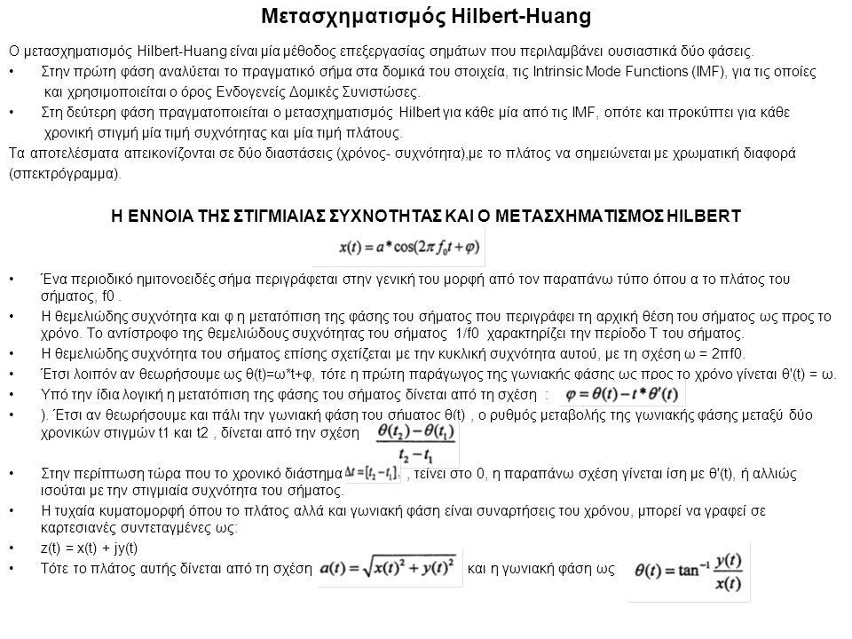 Μετασχηματισμός Hilbert-Huang Ο μετασχηματισμός Hilbert-Huang είναι μία μέθοδος επεξεργασίας σημάτων που περιλαμβάνει ουσιαστικά δύο φάσεις. Στην πρώτ