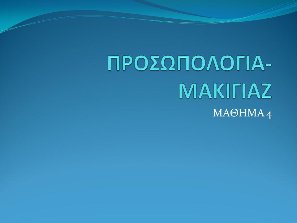 ΜΑΘΗΜΑ 4