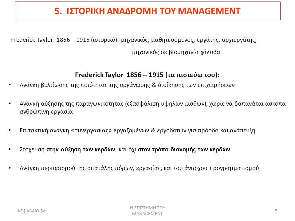ΚΕΦΑΛΑΙΟ 5ο: Η ΕΠΙΣΤΗΜΗ ΤΟΥ MANAGEMENT 6 1.Ανάπτυξη επιστήμης μελέτης της εργασίας και των αποτελεσμάτων της (μέτρηση & πειραματισμός π.χ.