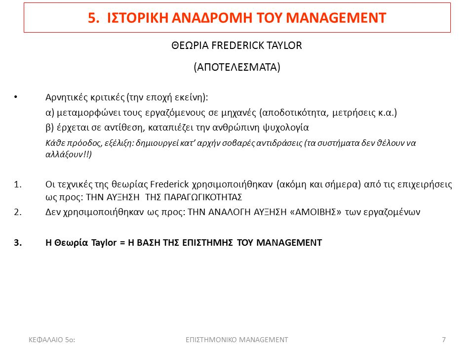 ΚΕΦΑΛΑΙΟ 5ο:ΑΡΧΕΣ ΔΙΟΙΚΗΣΗΣ28 MANAGEMENT: Η ΣΥΜΒΟΛΗ ΤΩΝ ΕΠΙΣΤΗΜΩΝ Α) Η ΟΙΚΟΝΟΜΙΚΗ ΕΠΙΣΤΗΜΗ Το management χρησιμοποιεί και άλλες επιστήμες στη δημιουργία προσεγγίσεων και θεωριών, και πρωτίστως στον αγώνα ολοκλήρωσης των στόχων ΟΙΚΟΝΟΜΙΚΗ ΕΠΙΣΤΜΗ: Οι γνώσεις της οικονομικής επιστήμης (ανάλυσης) είναι απαραίτητες: Μικροϊκονομική ανάλυση: αναλύει τα οικονομικά δεδομένα της επιχείρησης με σκοπό την λήψη των σωστών αποφάσεων Μακροϊκονομική ανάλυση: αναλύει τα οικονομικά δεδομένα της χώρας και των κατοίκων της με σκοπό τις σωστές προβλέψεις για την επιχείρηση στο μέλλον και την λήψη των σωστών αποφάσεων