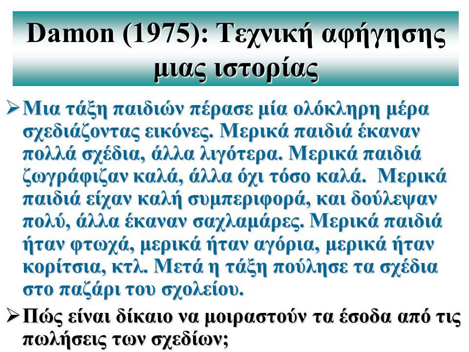 Damon (1975): Τεχνική αφήγησης μιας ιστορίας  Μια τάξη παιδιών πέρασε μία ολόκληρη μέρα σχεδιάζοντας εικόνες. Μερικά παιδιά έκαναν πολλά σχέδια, άλλα