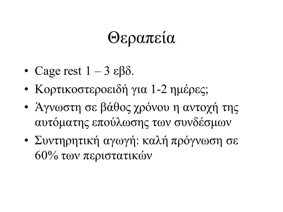 Θεραπεία Cage rest 1 – 3 εβδ. Κορτικοστεροειδή για 1-2 ημέρες; Άγνωστη σε βάθος χρόνου η αντοχή της αυτόματης επούλωσης των συνδέσμων Συντηρητική αγωγ