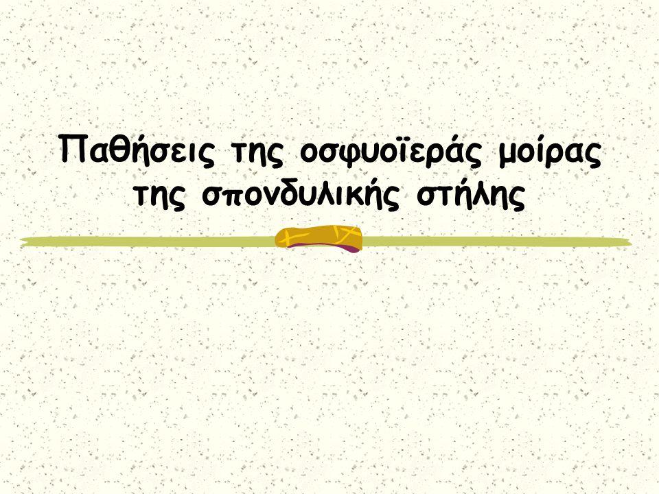 ΣΥΝΔΡΟΜΟ ΙΠΠΟΥΡΙΔΑΣ ΑΝΑΤΟΜΙΑ Τελική μοίρα ν.μ.