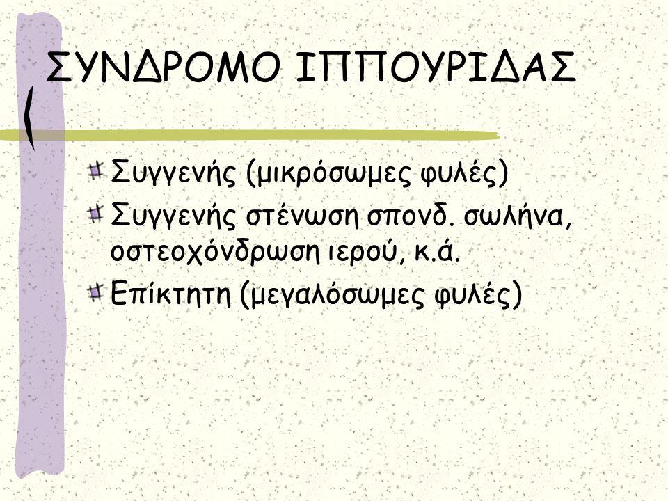 ΣΥΝΔΡΟΜΟ ΙΠΠΟΥΡΙΔΑΣ Συγγενής (μικρόσωμες φυλές) Συγγενής στένωση σπονδ. σωλήνα, οστεοχόνδρωση ιερού, κ.ά. Επίκτητη (μεγαλόσωμες φυλές)
