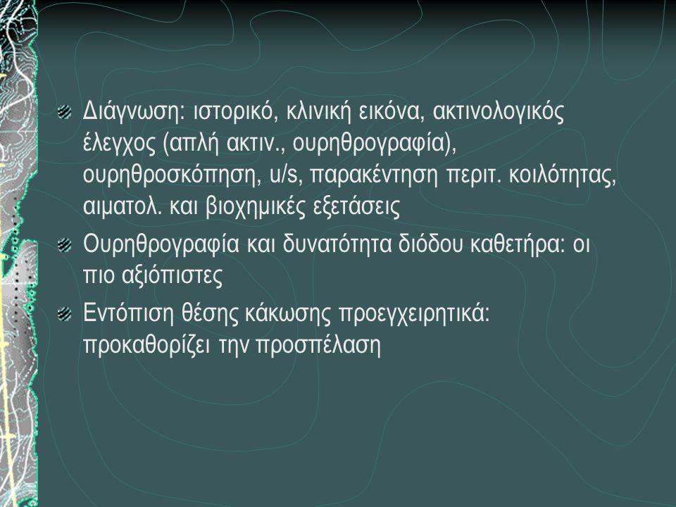 Διάγνωση: ιστορικό, κλινική εικόνα, ακτινολογικός έλεγχος (απλή ακτιν., ουρηθρογραφία), ουρηθροσκόπηση, u/s, παρακέντηση περιτ. κοιλότητας, αιματολ. κ